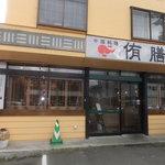 侑膳 - 外観 【 2011年10月 】