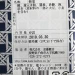 加藤鯉店 - 鯉のうま煮パッケージ