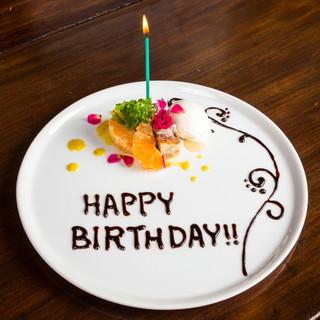お誕生日、大切な方をお連れしたい