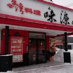台湾料理 味源 - 外観