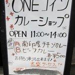 カレーショップ きよ - ONOコインカレーショップ