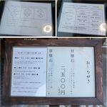味みしま - 味みしま(愛知県豊田市)昼懐石