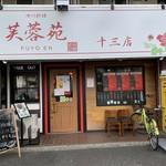 四川料理 芙蓉麻婆麺 -