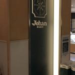 ジョアン -