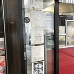 岡西精肉店 - 色紙