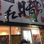 麺屋 あっ晴れ - オープン前の店外。