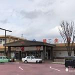 ヨコガワ分店 - JR武生駅