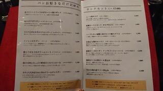 ベーカリー&レストラン 沢村 -