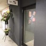 神戸牛ステーキ 桜 - 外観