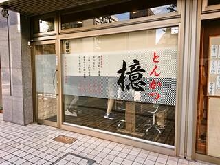 とんかつ檍 浅草橋店 - とんかつ檍(あおき)浅草橋店