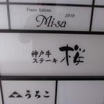 神戸牛ステーキ 桜 - お店があるビルの案内板