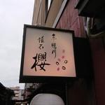懐石 櫻 -