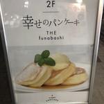 幸せのパンケーキ - 看板