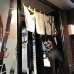 竹末東京Premium - 暖簾を掛けて、開店です。