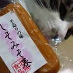 北見食品工業株式会社 - 料理写真:紫蘇みそ216円くらい