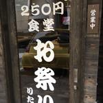 250円食堂 お祭り りたや - 入口
