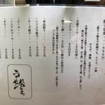 ラーセン餃子 -