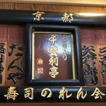 99689119 - 寿司のれん会