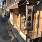 千登利亭 - 店舗脇