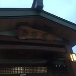 田畑屋 - 外観3