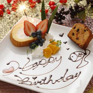誕生日・記念日に嬉しいサプライズ特典あり♪