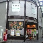 惣菜劇場 たべものや - 081209_1327~0001.JPG