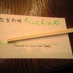 惣菜劇場 たべものや - 081209_1336~0001.JPG