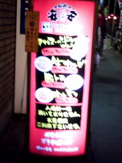 七輪焼肉 安安 保土ヶ谷店