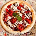 Fuwarin - イチゴ生麩と苺のデザートピザ