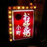 お好み焼 小町 - ☆こちらの看板が目印です(^^ゞ☆