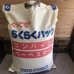 むちゃく - おっさんの 拘りの米