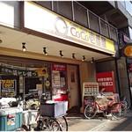 カレーハウス CoCo壱番屋 - 外観写真:外観。