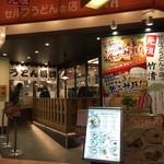 元祖セルフうどんの店 竹清 -