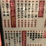 手打ち串かつ製作所 ダベリ酒場 金山駅店 -