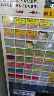 六角家 - お財布に優しいお値段!!(人´ з`*)♪