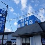 伊藤商店 - お店外観