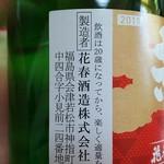幸楽苑 - 会津若松のお酒