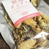 北野エース - 料理写真:鮭皮チップス