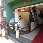 グリルアンドバー ハナヤ - 1階お店入口