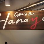 グリルアンドバー ハナヤ - お店看板