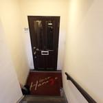 グリルアンドバー ハナヤ - 地階お店入口