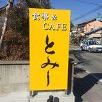 とみー - 看板2