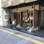 本格四川料理 三鼎 - 渋い店構え