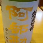海鮮居酒屋ふじさわ - 阿部勘 かすみ純米吟醸