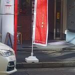 ボドケバブ - お店の入口