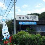 天草 海鮮蔵 -