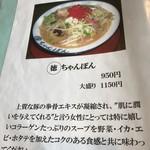 99727527 - ちゃんぽん メニュー(2018年12月)