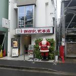 99734957 - たまに行くならこんな店は、横浜中華街で朝からアツアツな中華粥が楽しめる「謝甜記 貮号店 」です。