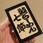 99736980 - 食券替わりの木札