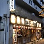 屋台屋 博多劇場 五反田店 -